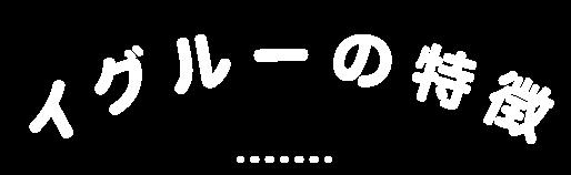 イグルーの特徴